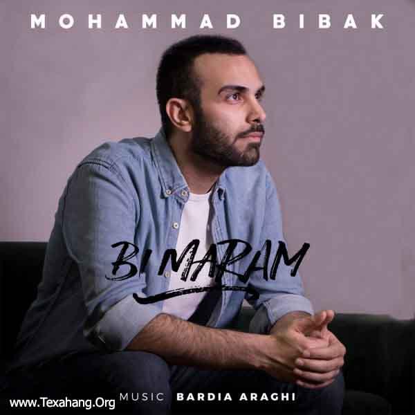 متن آهنگ محمد بیباک بی مرام