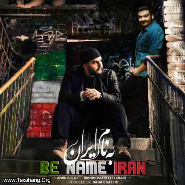 متن آهنگ امیرحسین افتخاری و امین بیگ ای به نام ایران