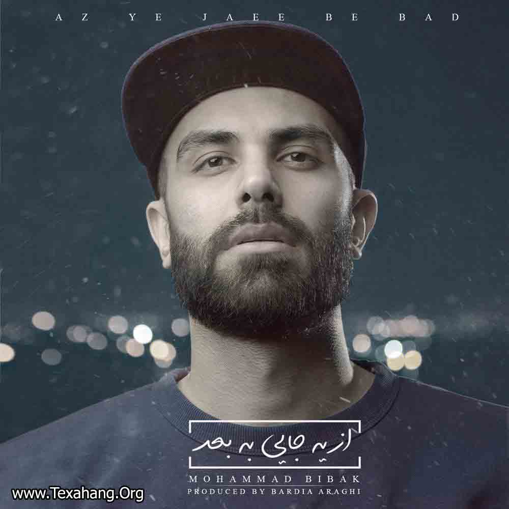 دانلود متن کامل آلبوم از یه جایی به بعد محمد بیباک