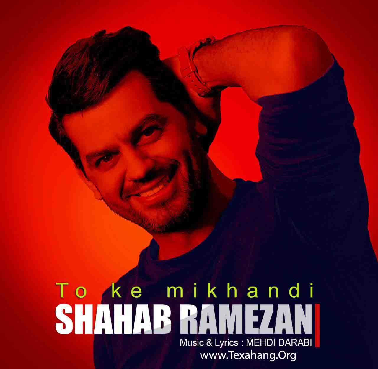 متن آهنگ شهاب رمضان تو که میخندی