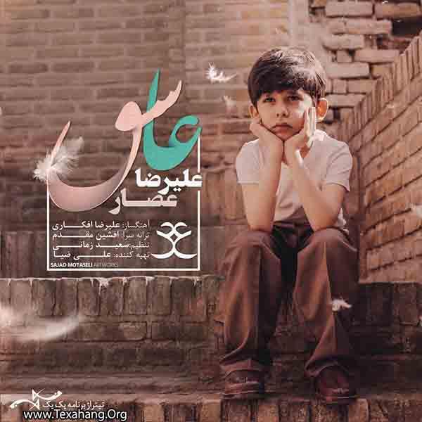 متن آهنگ علیرضا عصار عاشق