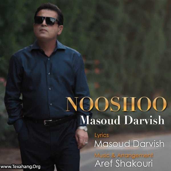 متن آهنگ مسعود درویش نوشو