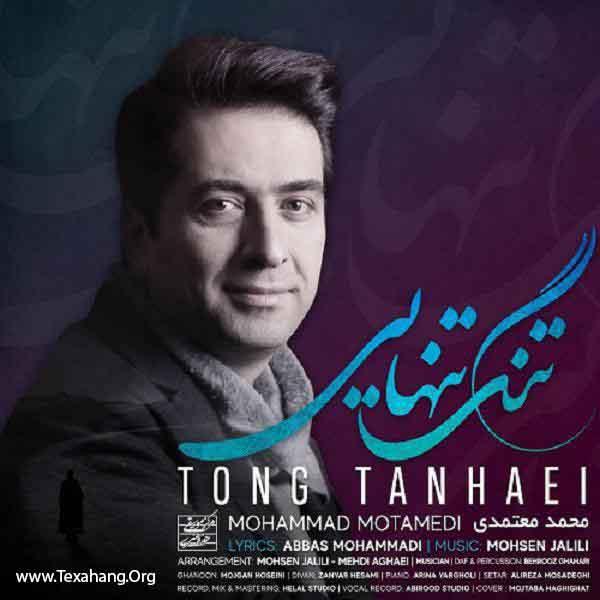 متن آهنگ محمد معتمدی تنگ تنهایی