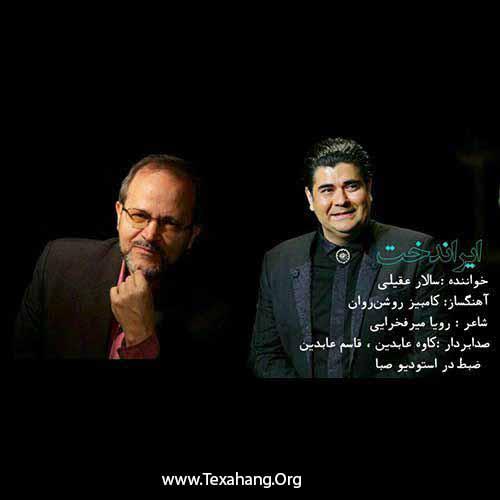 متن آهنگ سالار عقیلی ایراندخت
