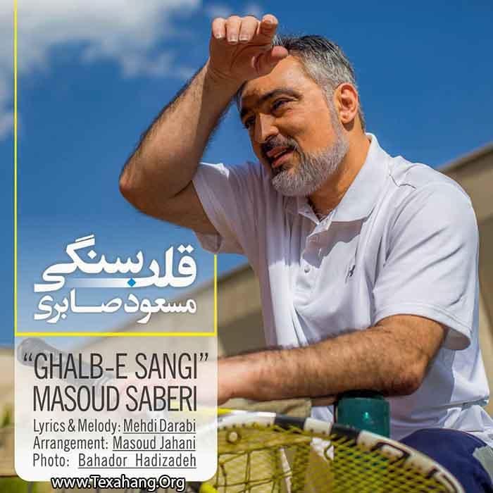 متن آهنگ مسعود صابری قلب سنگی