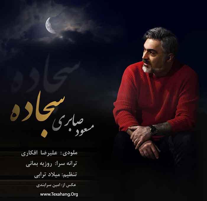 متن آهنگ مسعود صابری سجاده