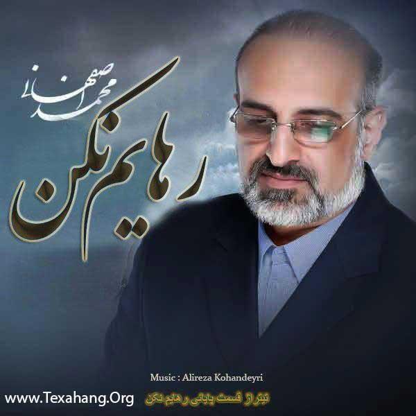 متن آهنگ محمد اصفهانی رهایم نکن