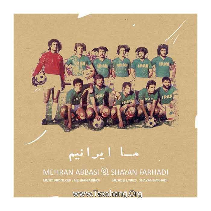 متن آهنگ مهران عباسی ما ایرانیم