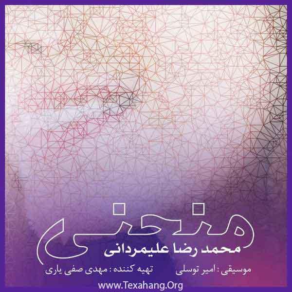 متن آهنگ محمدرضا علیمردانی منحنی