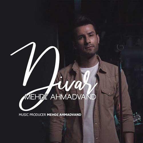 Mehdi-Ahmadvand-Divar.jpg