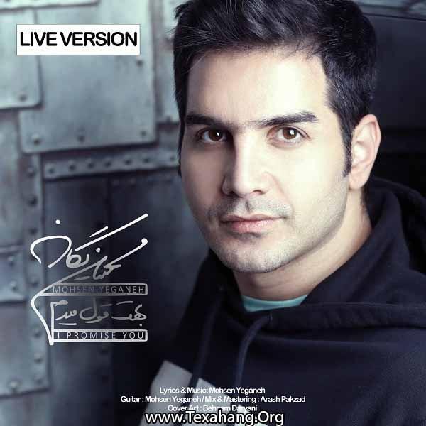 دانلود ورژن کنسرت آهنگ بهت قول میدم محسن یگانه