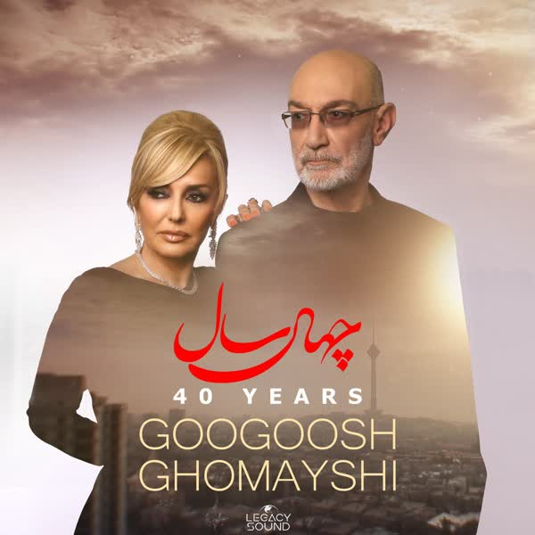 Siavash-Ghomayshi-40-Saal-Ft-Googoosh.jpg