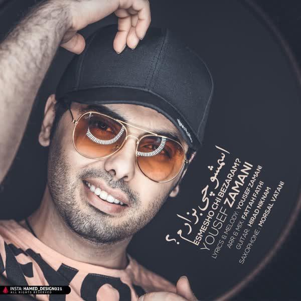 Yousef-Zamani-Esmesho-Chi-Bezaram.jpg