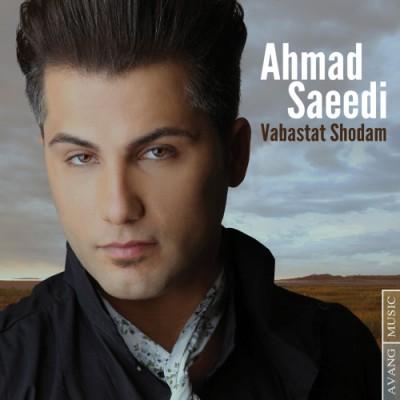متن آهنگ وابستت شدم از احمد سعیدی