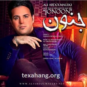 متن آهنگ جنون از علی عبدالمالکی