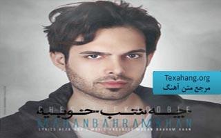 متن آهنگ چه شب خوبیه از ماهان بهرام خان