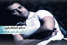 متن آهنگ خیانت کردنم خوبه از میثم ابراهیمی