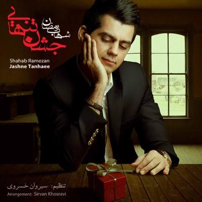 متن آهنگ جش تنهایی از شهاب رمضان