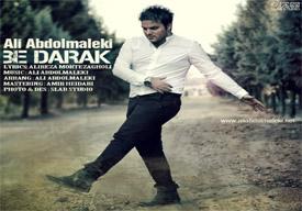 متن آهنگ به درک از علی عبدالمالکی