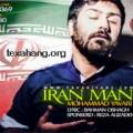 متن آهنگ ایران من از محمد یاوری