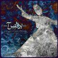 متن آهنگ برقص آ از محسن چاوشی