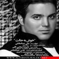 متن آهنگ خوش به حالت از علی عبدالمالکی