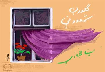 متن آهنگ گلدون شمعدونی از سینا حجازی