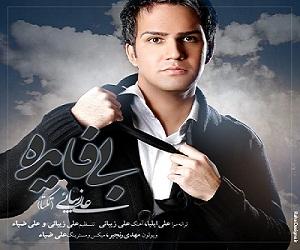متن آهنگ بی فایده از علی زیبایی
