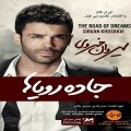 متن آهنگ روزای رویایی از سیروان خسروی