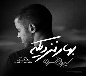 متن آهنگ بهار نزدیکه از سیروان خسروی