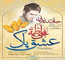 متن آهنگ عشق پاک از حامد زمانی