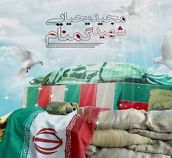 متن آهنگ شهید گمنام از مجید یحیایی
