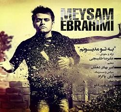 متن آهنگ به تو مدیونم از میثم ابراهیمی