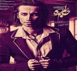 متن آهنگ حالم بده از سامان جلیلی
