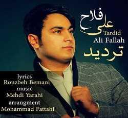 متن آهنگ تردید از علی فلاح