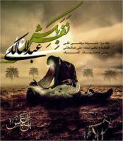 متن آهنگ نفس بکش از علی عبدالمالکی