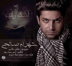 متن آهنگ اشک رقیه از شهرام صالحی