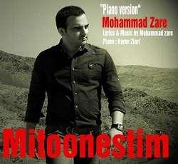 متن آهنگ می تونستیم از محمد زارع