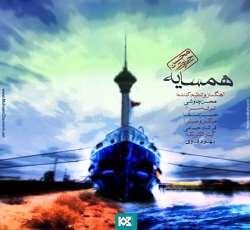 متن آهنگ همسایه از محسن چاوشی
