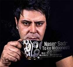 متن آهنگ تو که میدونستی از ناصر صدر