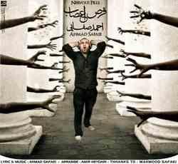 متن آهنگ قرص اعصاب از احمد صفائی