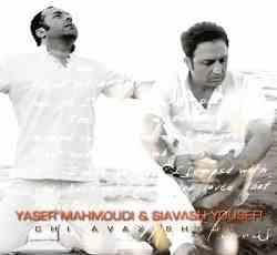 متن آهنگ چی عوض شده از یاسر محمودی
