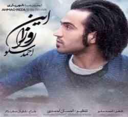 متن آهنگ این روزا از احمد سلو