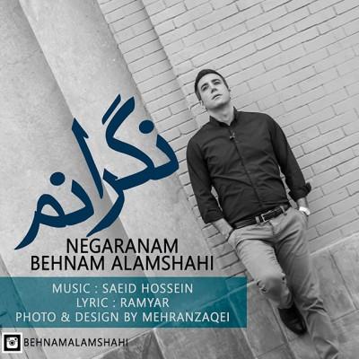 متن آهنگ نگرانم بهنام علمشاهی