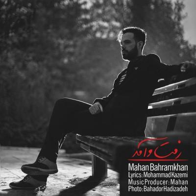 متن آهنگ رفت و آمد ماهان بهرام خان