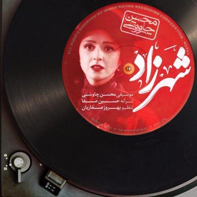 متن آهنگ شهرزاد محسن چاوشی