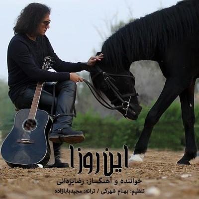 متن آهنگ این روزا رضا یزدانی