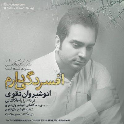 متن آهنگ افسردگی دارم انوشیروان تقوی