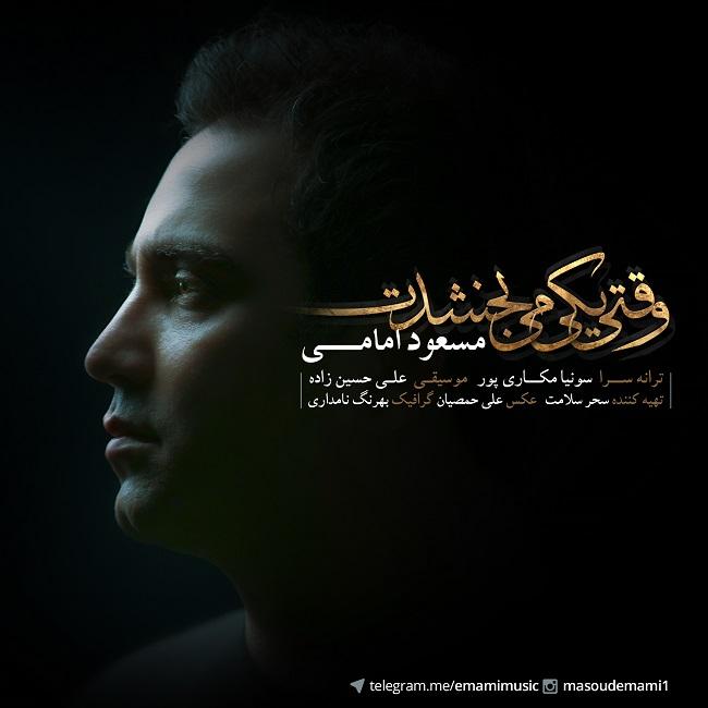 متن آهنگ وقتی یکی می بخشدت مسعود امامی