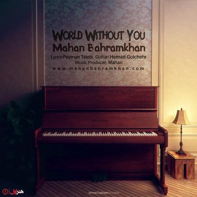 متن آهنگ دنیا بدون تو ماهان بهرام خان